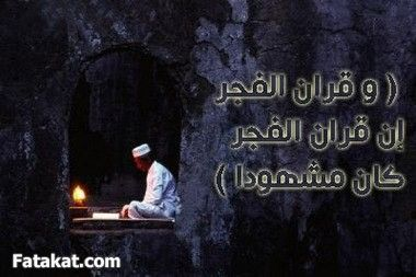 الآية أقم الصلاة لدلوك الشمس إلى غسق الليل وقرآن الفجر إن قرآن الفجر كان مشهودا سورة الإسراء Places To Visit Quran Movie Posters