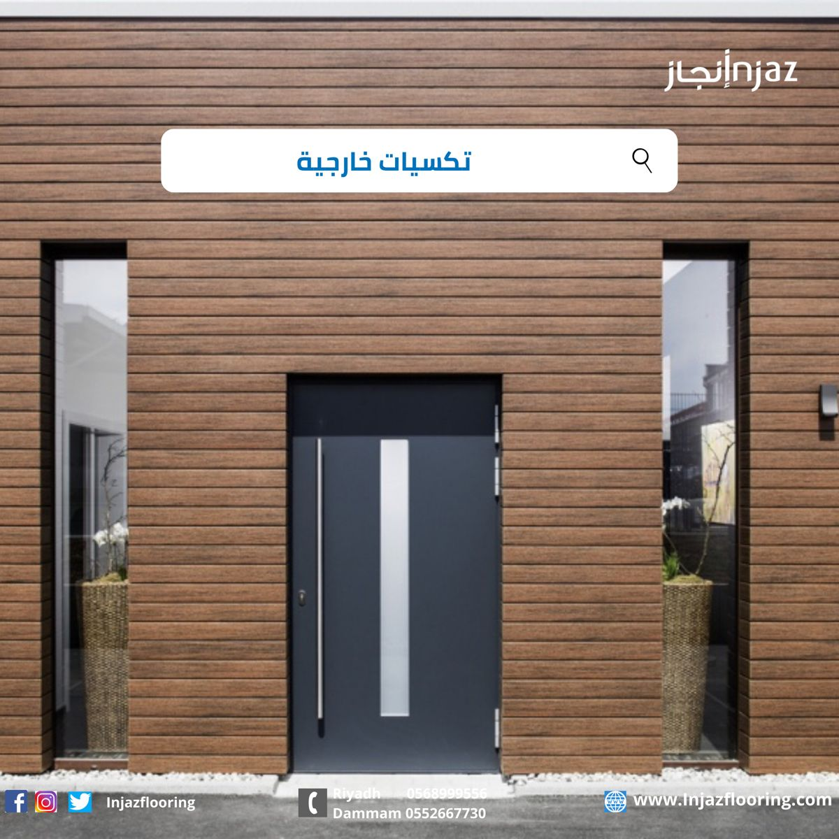 تكسيات خارجية واجهات فلل Outdoor Decor Dammam Home Decor