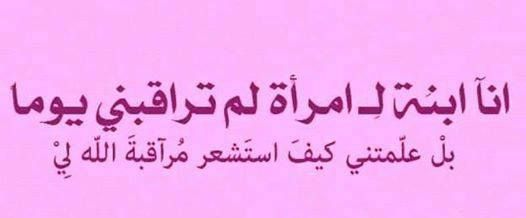 Https Www Facebook Com Permalink Php Story Fbid 1600591196876791 Id 100007777789106 Proverbs Quotes Quran Quotes Arabic Love Quotes