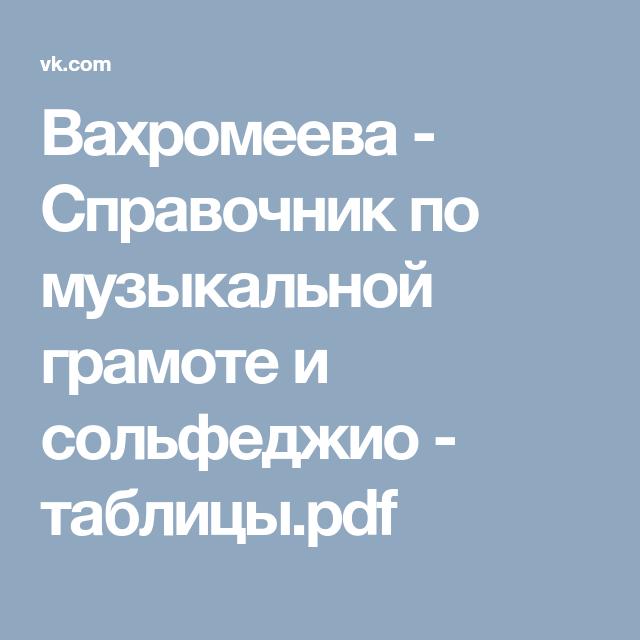 справочник по музыкальной грамоте и сольфеджио вахромеева т.а скачать pdf