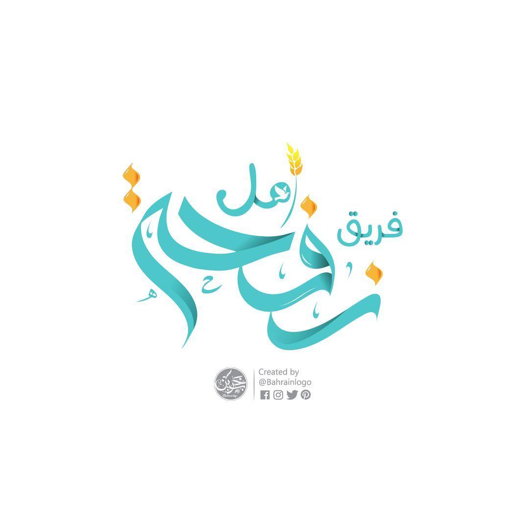 51 Likes 7 Comments Logo Bahrainlogo On Instagram تم تصميم هذا الشعار الذي يعكس العمل التطوعي من خلال أمل وقد اتخذت Home Decor Decals Decor Logos