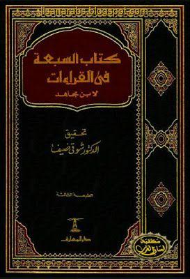تحميل كتاب النبأ العظيم للعلامة محمد عبدالله دراز