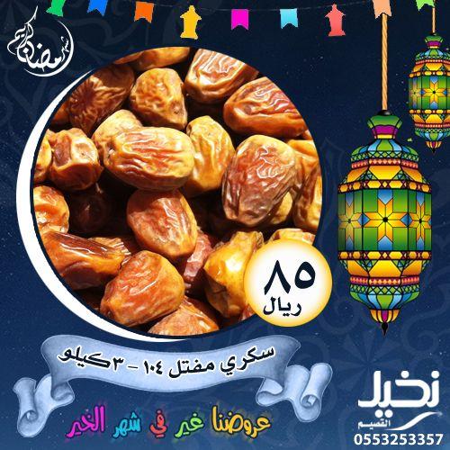 سكري مفتل كود ١٠٤ ٣ كيلو نخيل القصيم رمضان عروض تخفيضات تمر تمور عرض خاص بريده القصيم السعودية اعلان اعلانات تس Food Fruit Stuffed Mushrooms