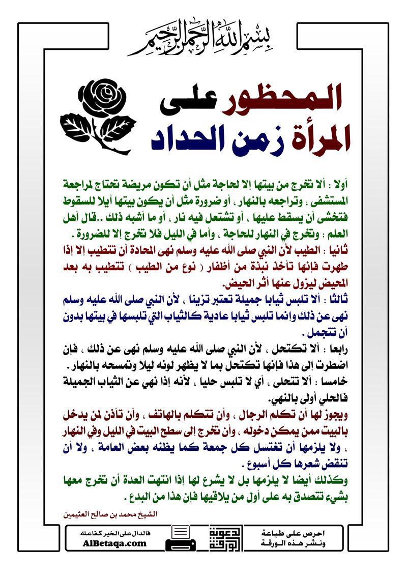 المحظور على المرأة زمن الحداد Words Ramadan Islamic Qoutes