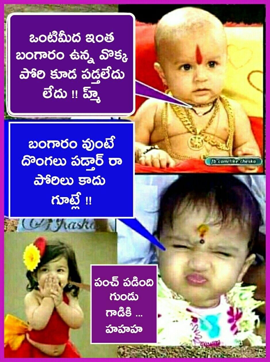 Funny Saved By Sriram Husband Jokes Telugu Jokes Happy Birthday Quotes Funny