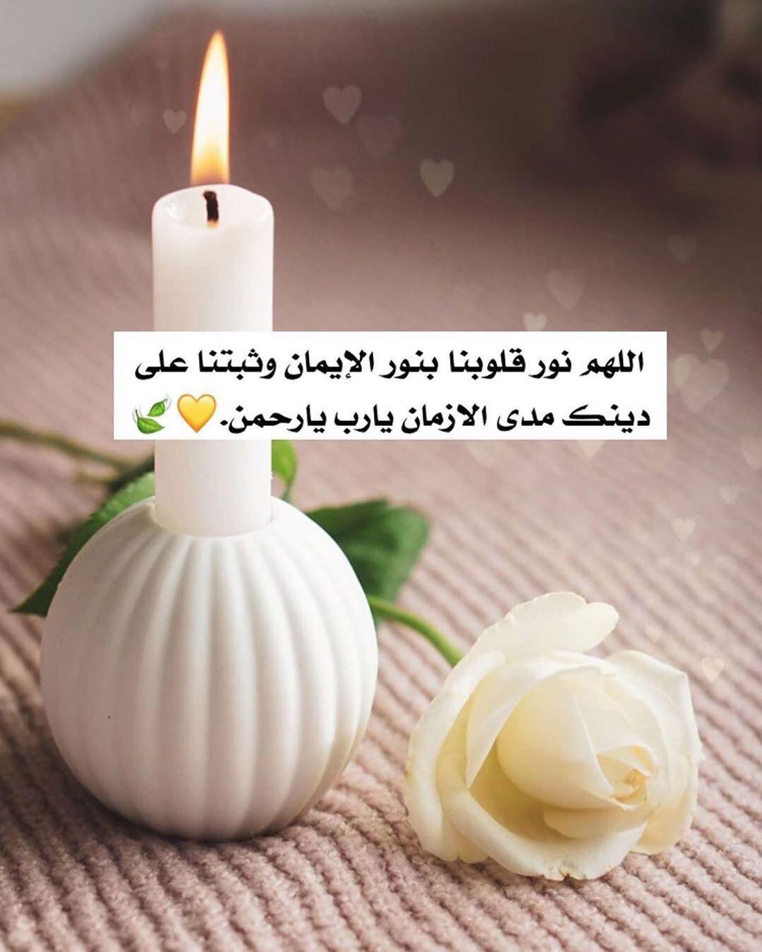 Palamrm5433 On Instagram أذكار إسلامية ديني دين اسلام اسلامي هاشتاق اذكار صور رمزيات خلفيات تذكير دنيا الاخرة ا Candles Flameless Candle