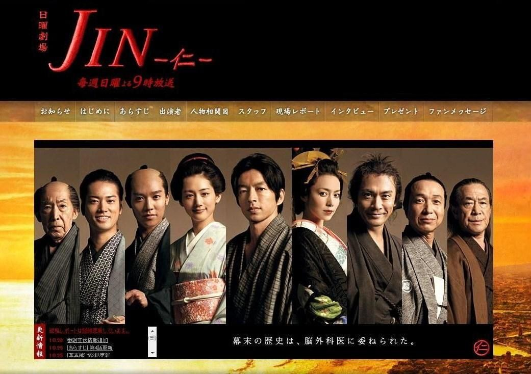 JIN-仁ー(2009)