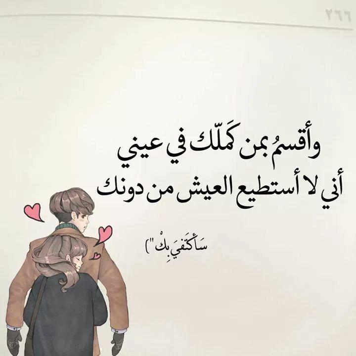 خلينه نرجع والله ماجاي اتحمل والله كرهت حياتي Love Words Love Quotes For Him Arabic Love Quotes