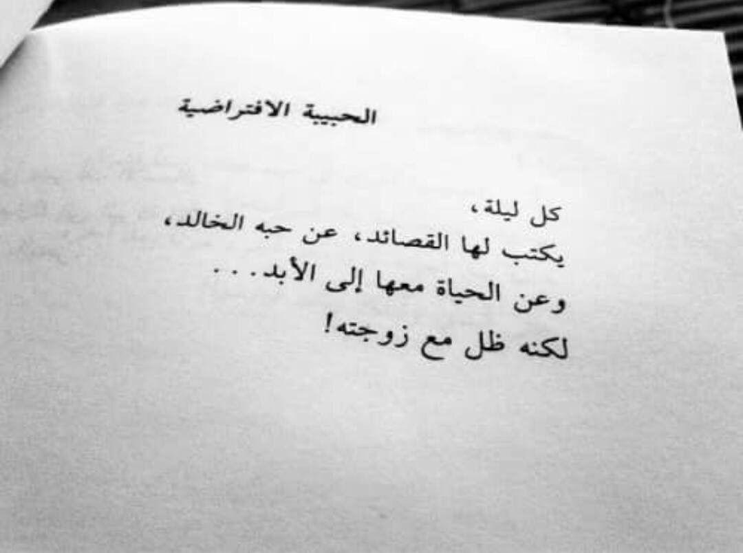 خيانة Arabic Quotes Quotes Tattoo Quotes