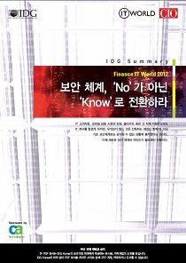 보안 체계, 'No'가 아닌 'Know'로 전환하라 - IDG Summary