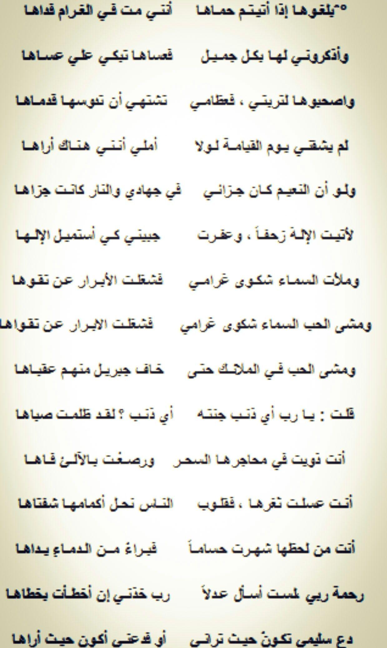 الاخطل الصغير هو بشارة عبد الله الخوري المعروف بالأخطل الصغير ولقب أيضا بـ شاعر الحب والهوى و شاعر الصبا والجمال وسبب Free Books Download Lalic Free Books