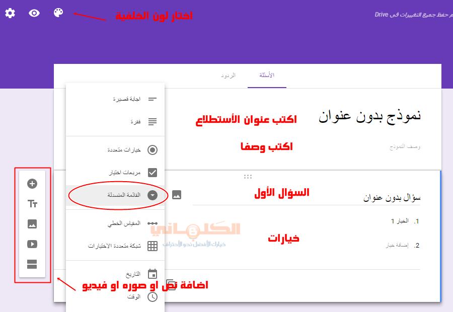طريقة انشاء استبيان اواستطلاع رأي بواسطة نماذج جوجل واضافته الى مدونتك Google Form Google Forms Beautiful Names Of Allah Google
