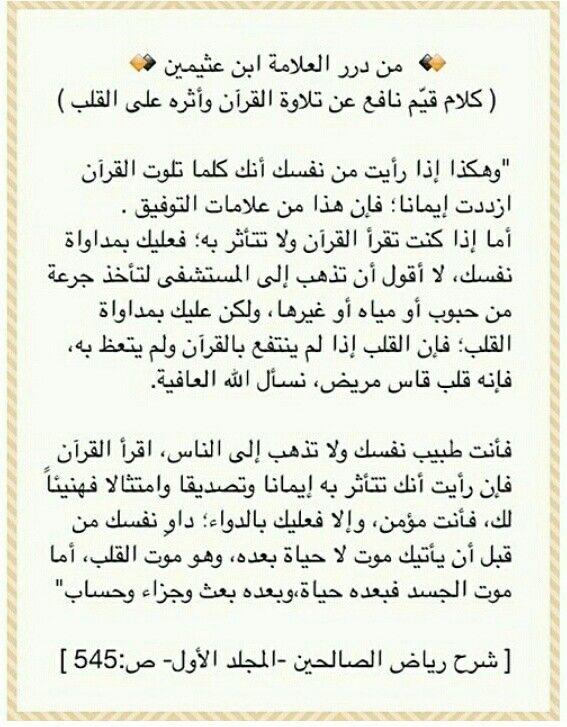 من كلمات العلامة الشيخ محمد بن صالح العثيمين رحمه الله Cool Words Islamic Quotes Great Words