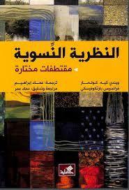 كتاب النظرية النسوية مقتطفات مختارة Reading Lists Literature Books
