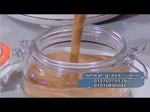 697 طحينه الراعي على طريقة الشيف محمد فوزي من برنامج مطبخ الراعي فوود Youtube Wheat Grass Cooking Recipes