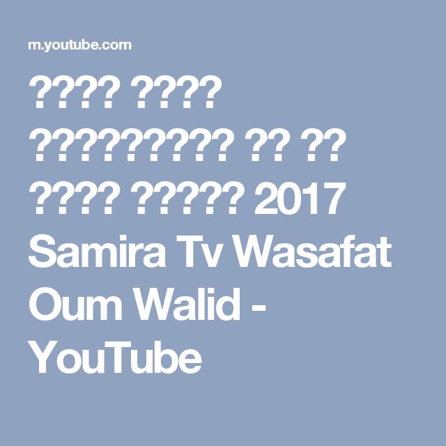 شهيوات ام وليد Oum Walid: Gateaux Oum Walid Samira Tv