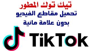 شغف الخدمية تحميل تيك توك بدون علامه مائيه للانرويد Tiktok Wit Technology Watermark