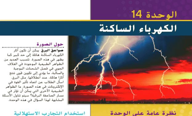 دليل المعلم فيزياء محلول صف ثاني عشر عام فصل أول Https Ift Tt 3i39j5d Blog Posts Blog Post