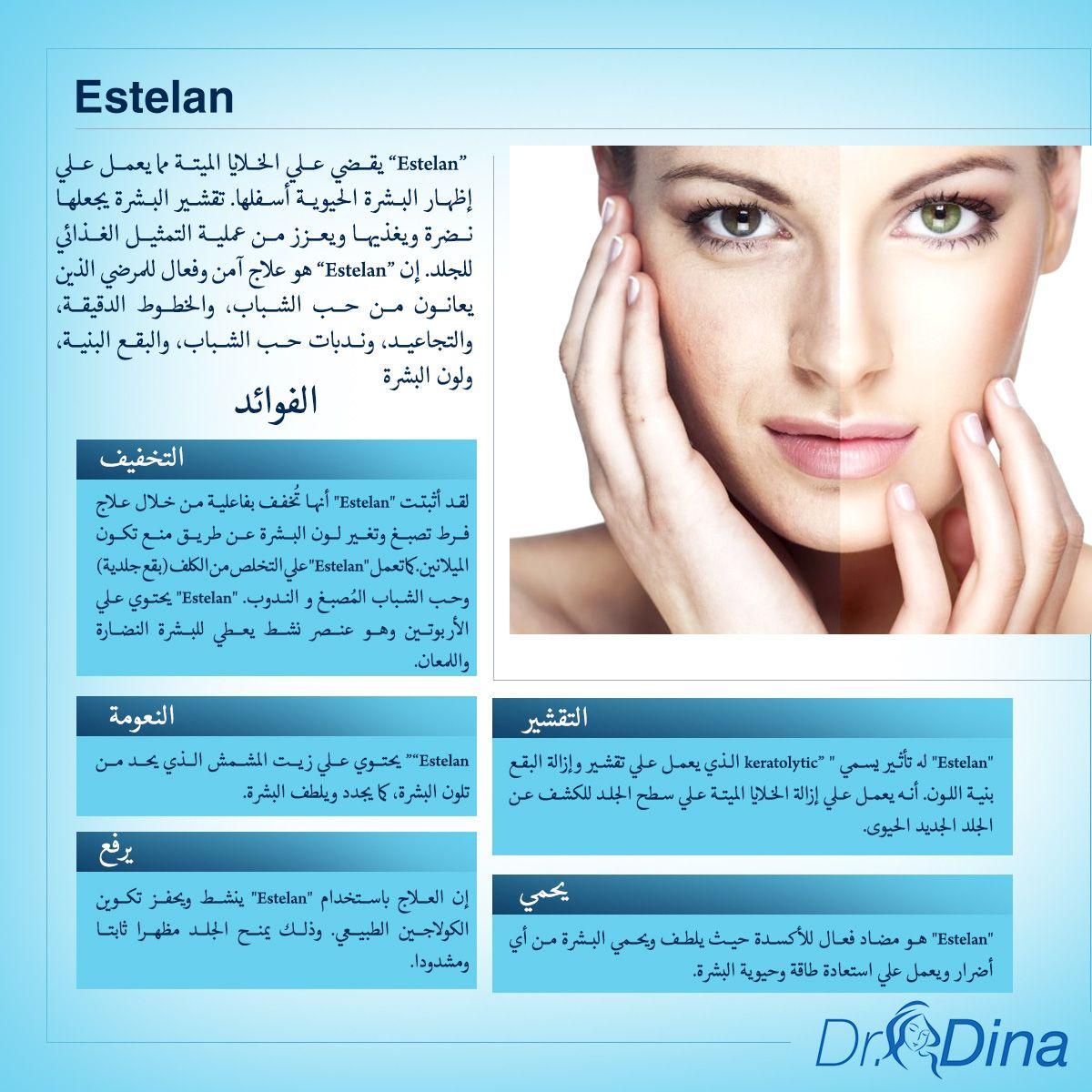 التقشير باستخدام Estelan يمنحك بشرة جديدة وأكثر لمعانا أنه أفضل حل يساعدك في جلسة واحدة فقط متاح لدي خبيرة البشرة ال Flawless Skin Skin Problems Skin