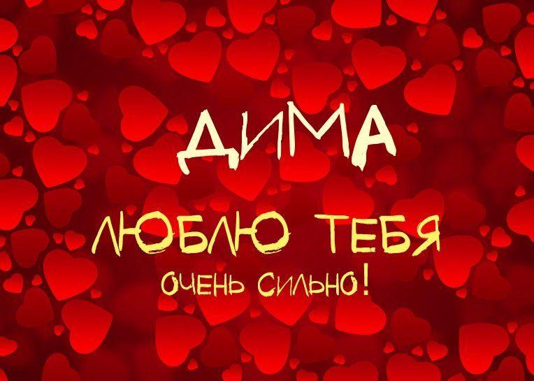 Картинки «Я люблю тебя, Дима» (12 фото) в 2020 г ...