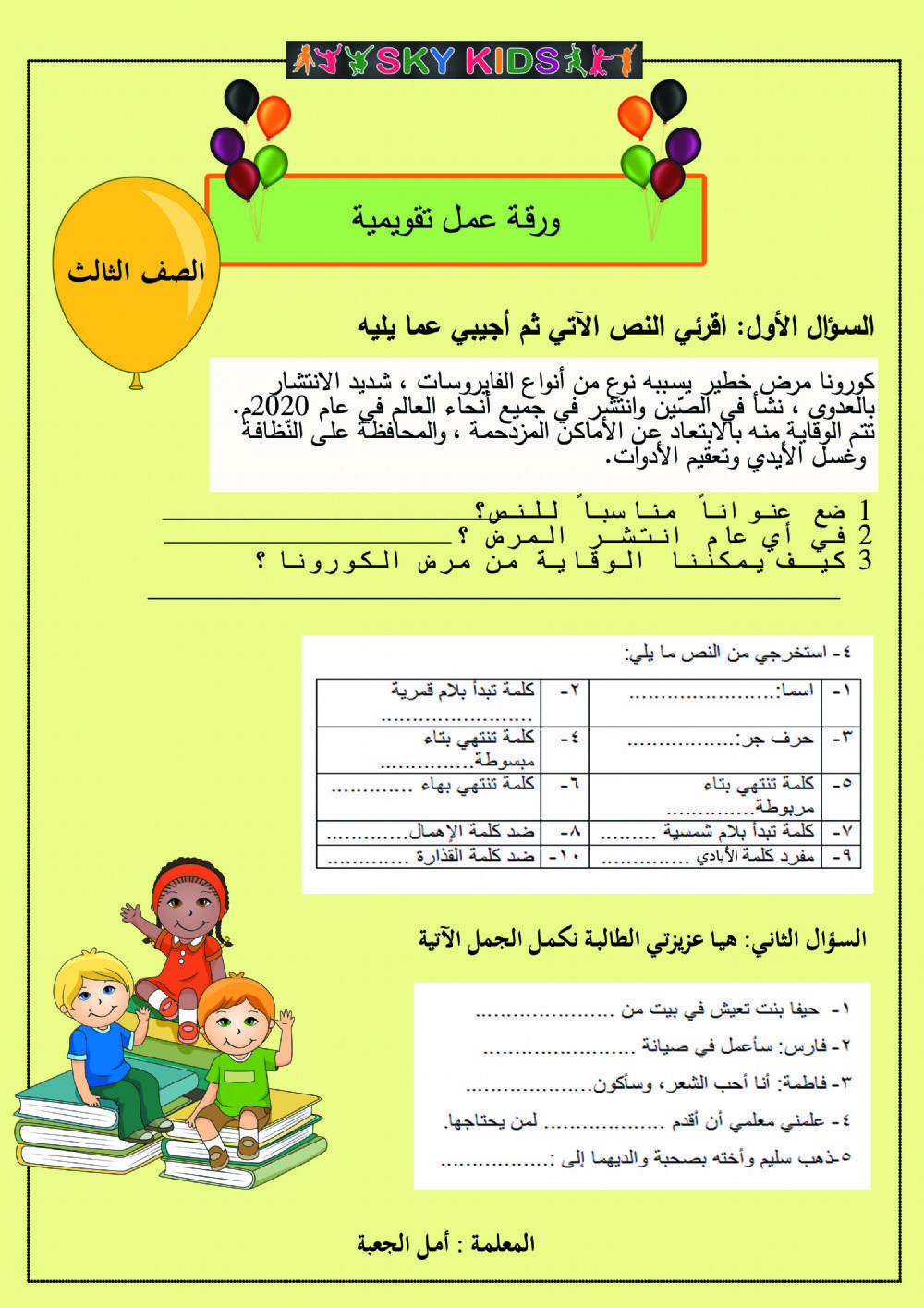 ورقة عمل تقويمية Interactive And Downloadable Worksheet You Can Do The Exercises Online Or Download The Work Learn Arabic Language Learning Arabic Interactive