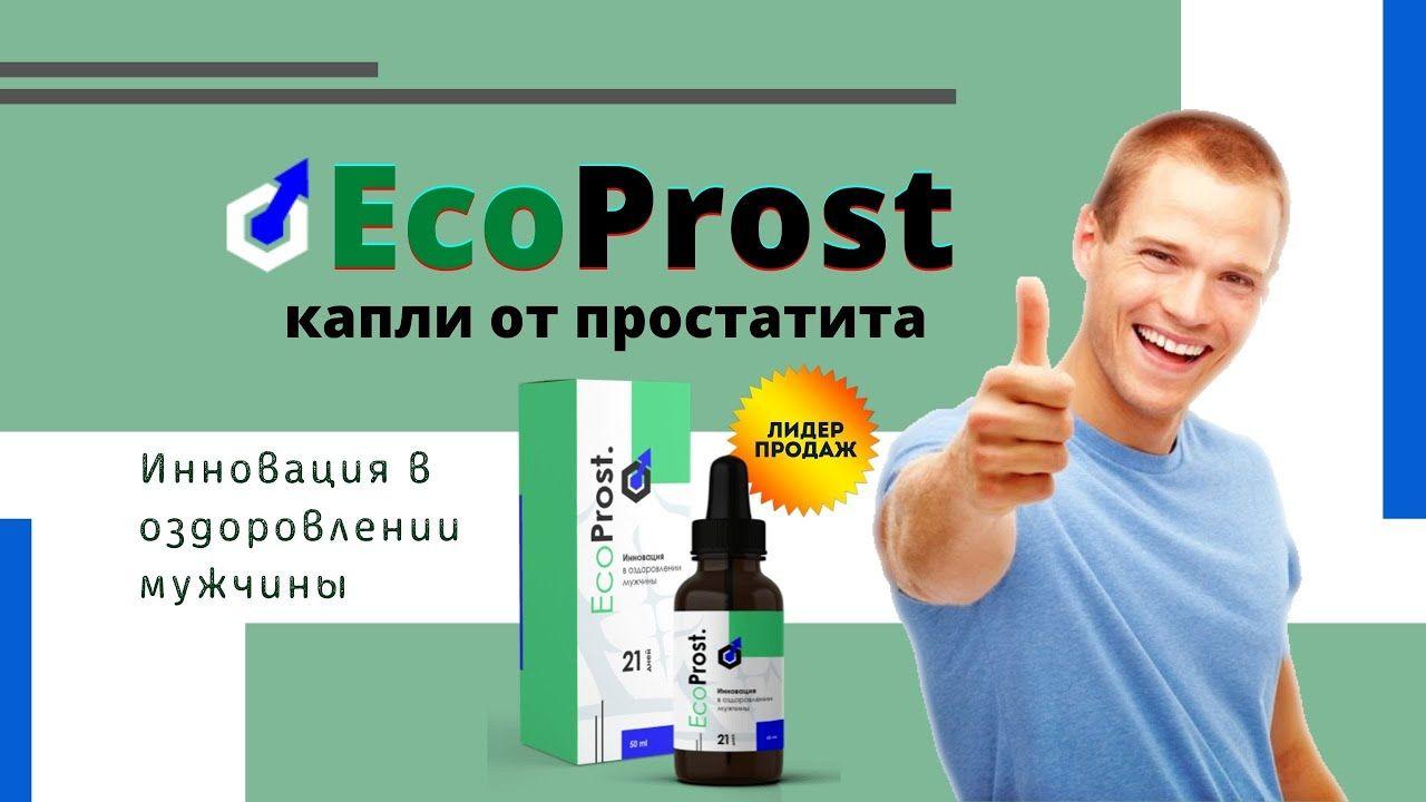 Лекарства от простатита отзывы цены простатит лечение лекарства