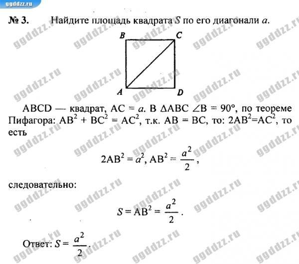 Скачать тесты по геометрии погорелова 9 класс
