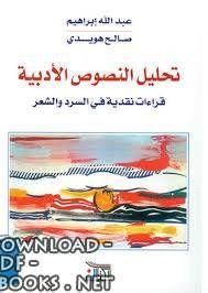 كتاب الوجيه في تحليل النصوص الأدبية