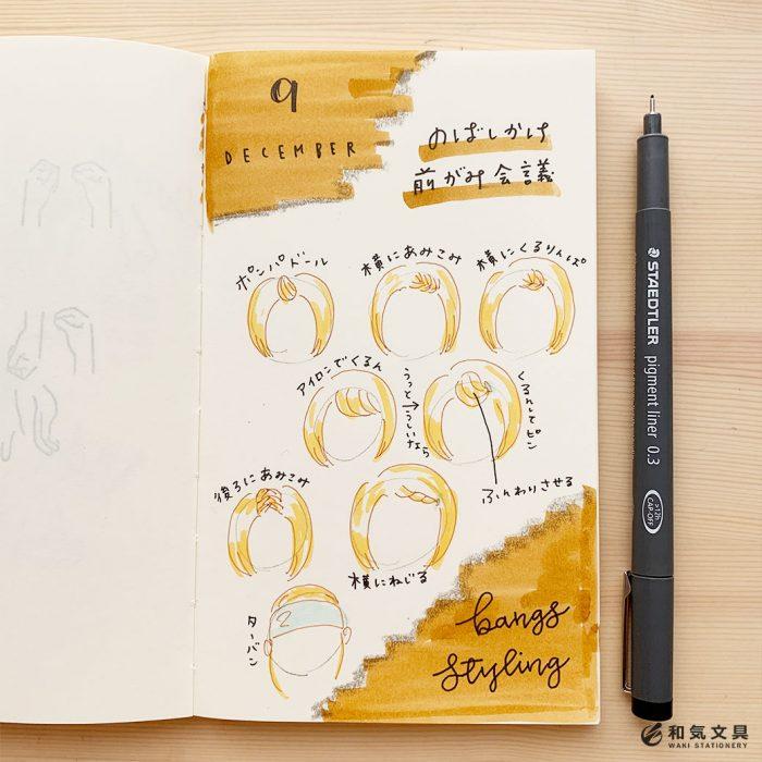 茶色のペンにハマってます 和気文具ウェブマガジン 手帳 イラスト ペン カラーペン