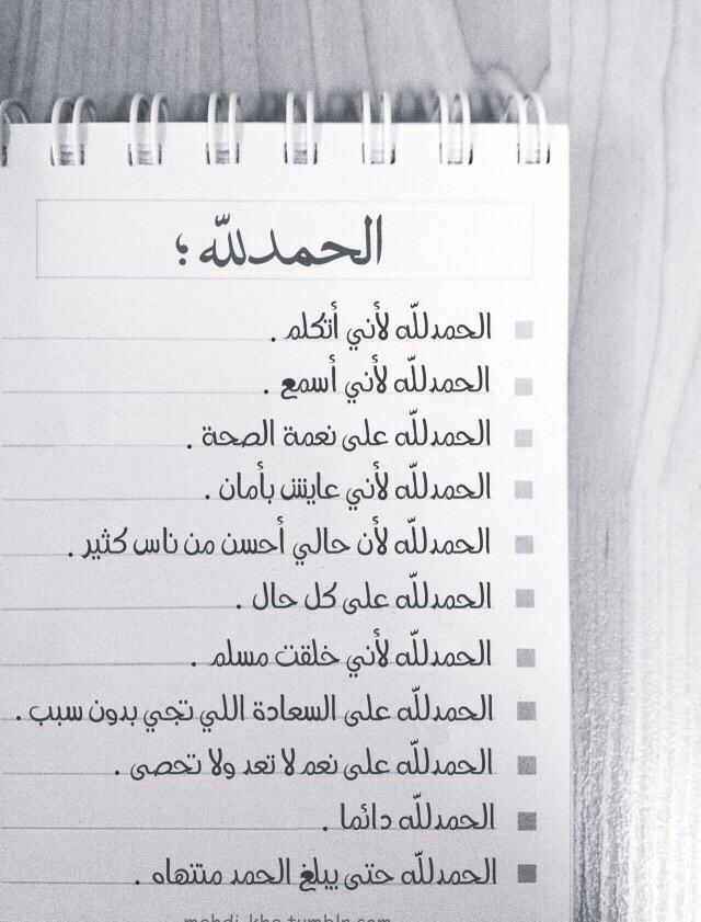 الحمدلله حتى يبلغ الحمد منتهاه Quran Quotes Love Words Quotes Wisdom Quotes