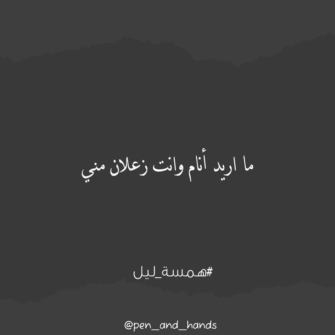 ما اريد أنام وانت زعلان مني همسة ليل Words Quotes Arabic Quotes Quotes