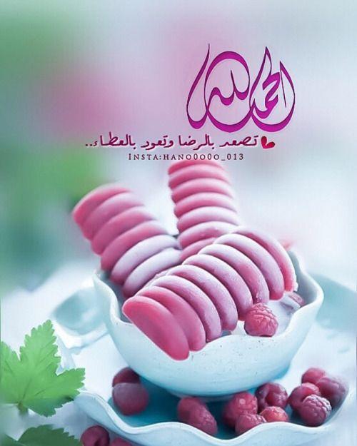 ٠ ٠ ٠ الحمدلله اسعد الله مساءكم Kalima H Ramadhan Allah Kareem