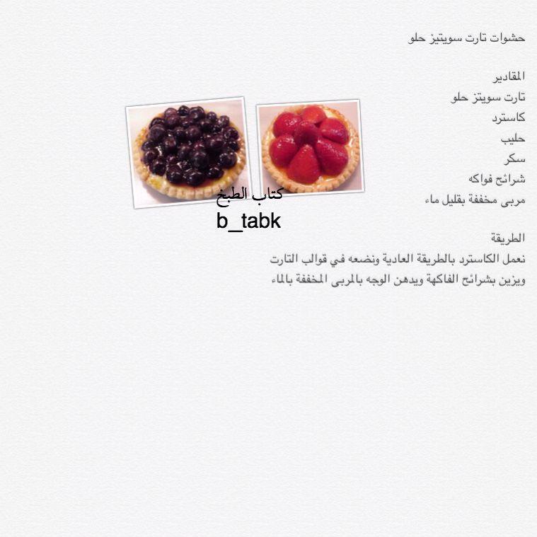 حشوات تارت سويتيز Food Sweets Cake