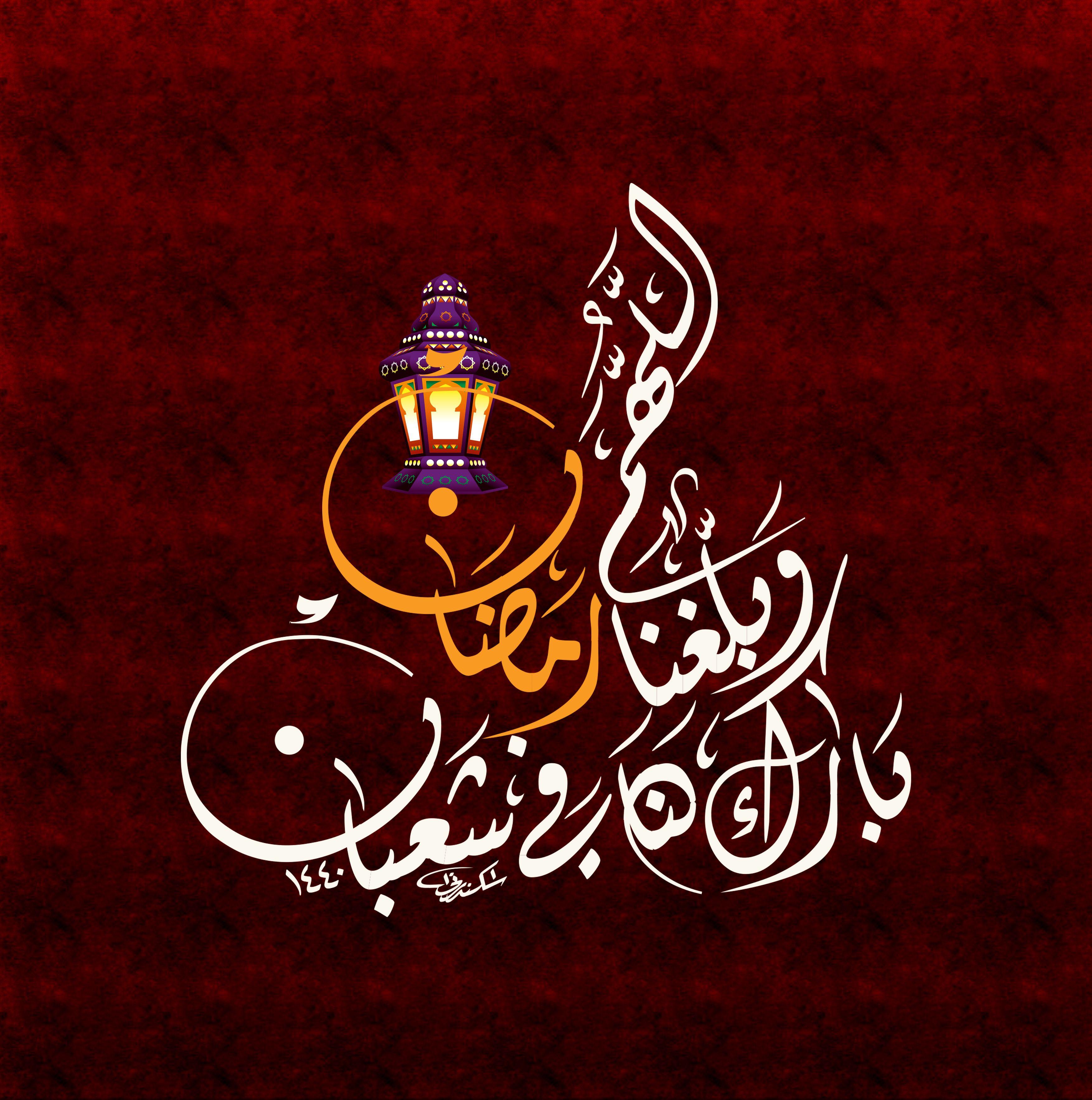 اللهم بارك لنا في شعبان وبلغنا رمضان بخط الخطاط احمد ابراهيم اسكندراني في مدينة جدة المملكة العربية السع Islamic Art Calligraphy Islamic Wall Art Islamic Art