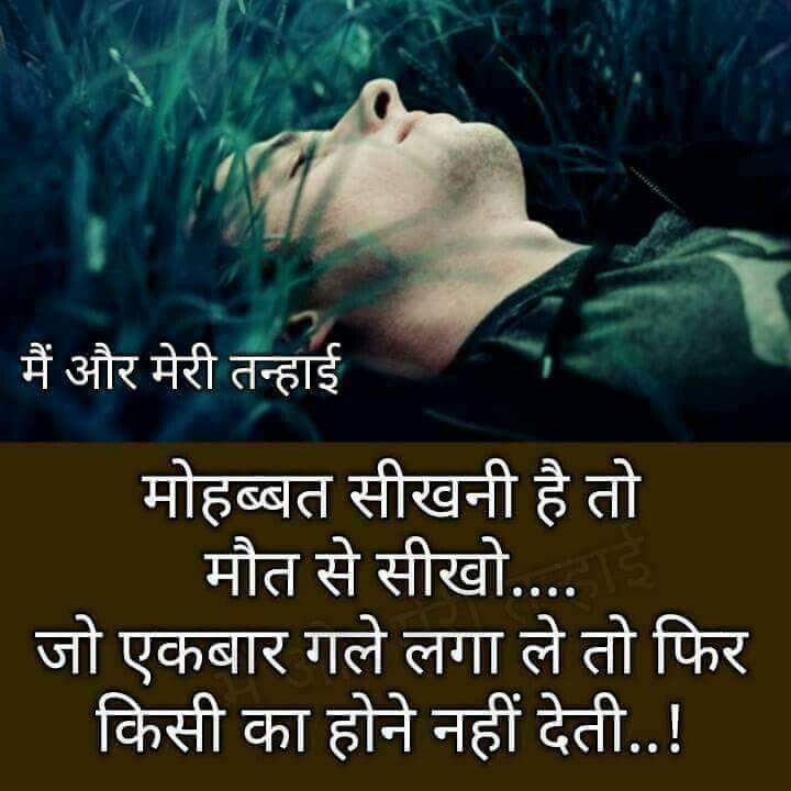 Pin By Sabera Joad On Shayary Heart Touching Shayari Hindi Quotes