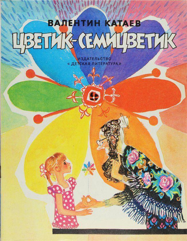 Картинки по запросу цветик семицветик книга | Иллюстрации ...