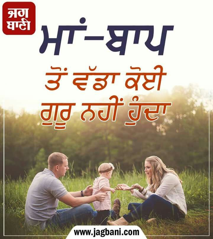Pin By Sukhpreet On Punjabi Quotes