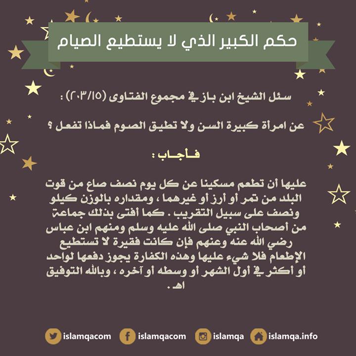 رمضان حكم الكبير الذي لا يستطيع الصيام Http Ift Tt 2t2zftb Ruling On An Elderly Person Who Is Unable To Fas Http Ift Tt 2stkekk Islam Cak 10 Things