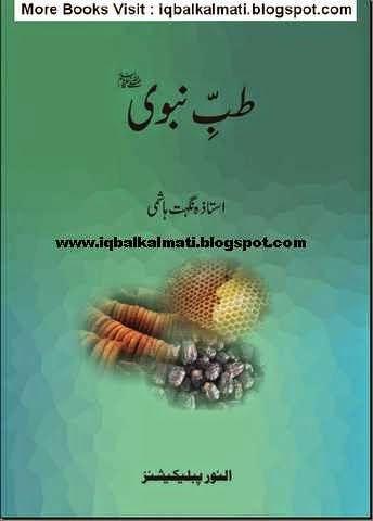 Science books in urdu pdf book
