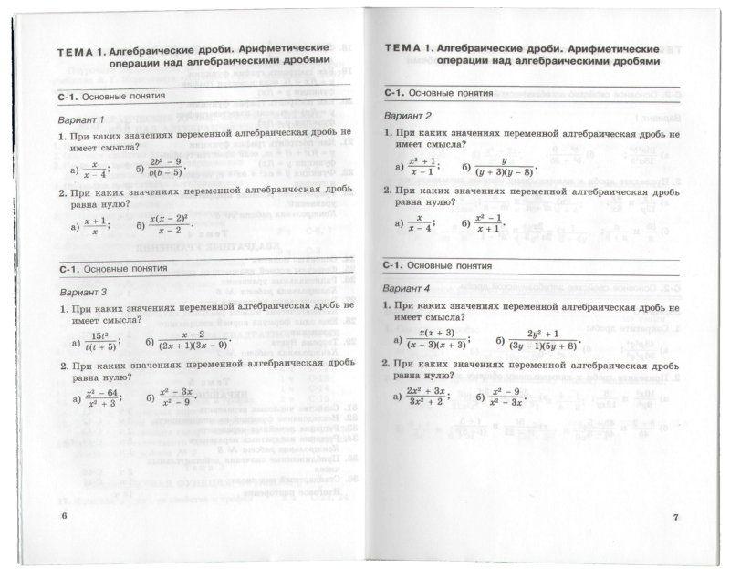 Александрова алгебра самостоятельные работы 8 класс ответы онлайн не заработал на форексе
