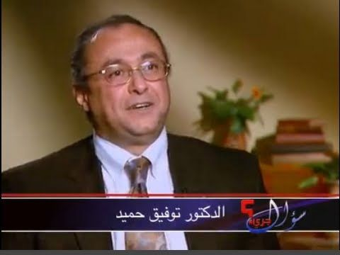 سؤال جرئ 199 لقاء خاص مع الدكتور توفيق حميد هل يمكن اصلاح الإسلام Youtube Music Enjoyment