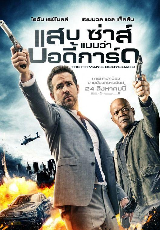 Bodyguard kannada full movie