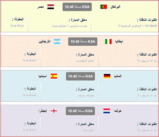 مواعيد مباريات اليوم الجمعة 23 مارس في الأجندة الدولية استعدادا لكأس العالم 2018 Screenshots Desktop Screenshot