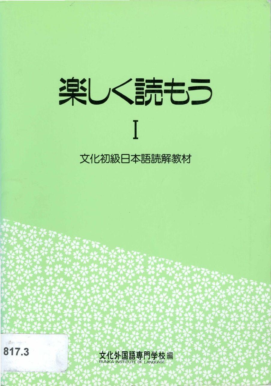 Workbooks integrated korean workbook pdf : Tanoshiku Yomou I | Books | Pinterest | Japanese, Textbook and Fiction