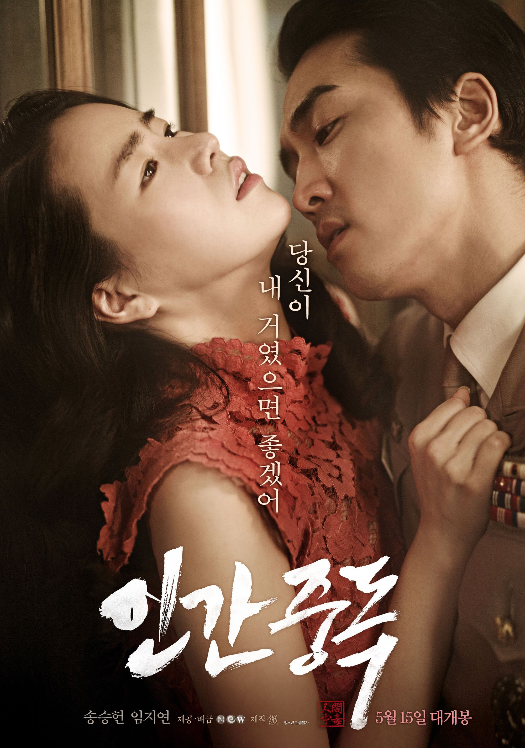 Im Ji Yeon Nude Stunning obsessed a korean erotic thriller starring: song seung-heon, lim