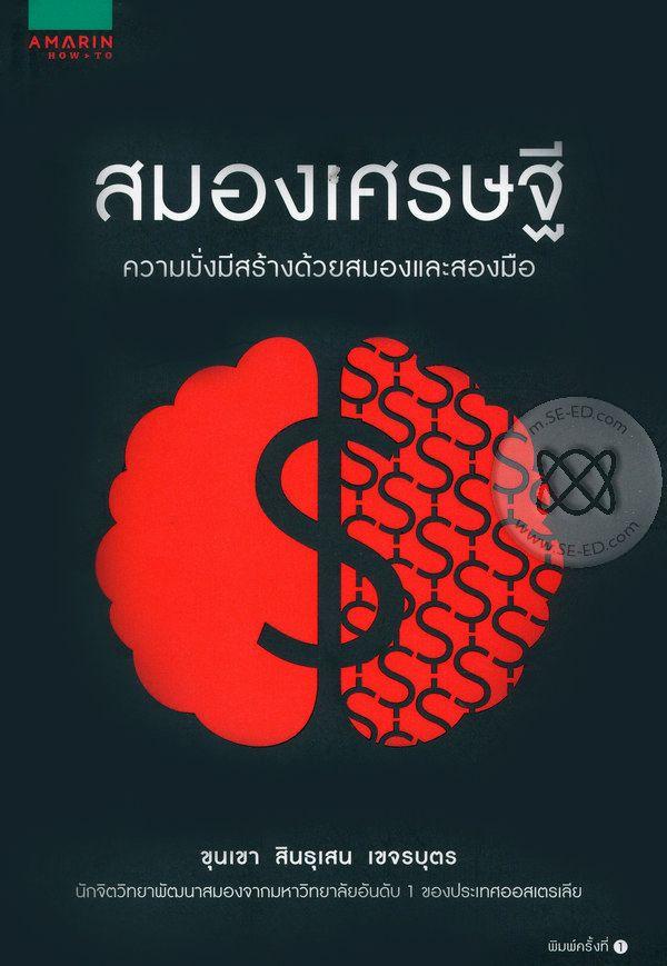 สมองเศรษฐ หน งส อ หน งส อน าอ าน คำคมการใช ช ว ต