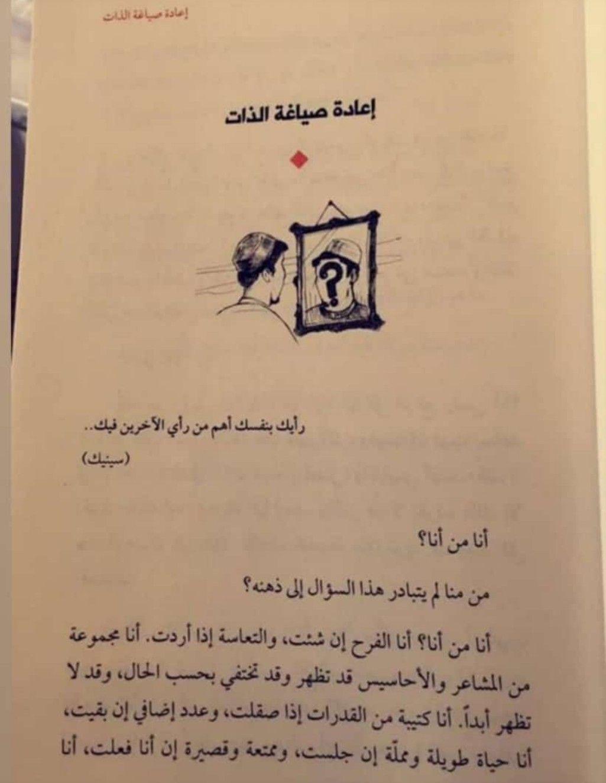 رأيك بنفسك أهم من رأي الآخرين فيك Arabic Calligraphy Calligraphy
