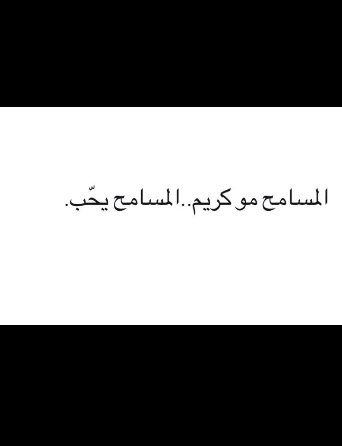 Pin By سارهـ On أنا Life Quotes Words Arabic Quotes