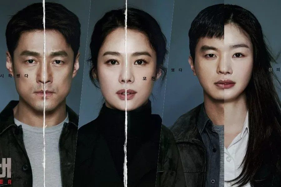 "Korean Remake Of BBC's ""Undercover"" Unveils Intriguing Main Poster"