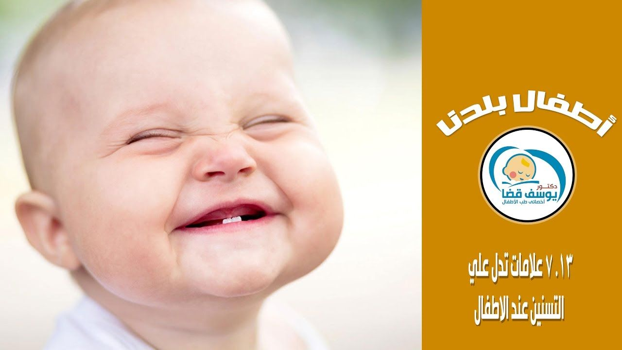 7 علامات تدل علي التسنين عند الاطفال مع د يوسف قضا Kids Health Pediatric Medicine Baby Health
